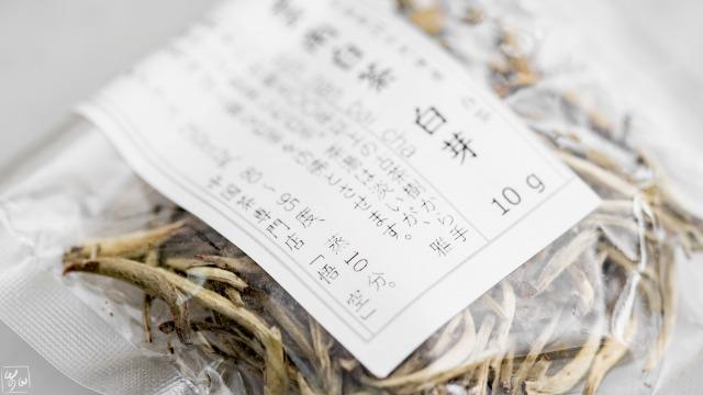 悟空の中国茶
