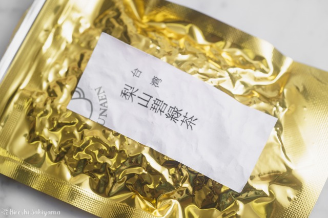 横砂園の台湾茶